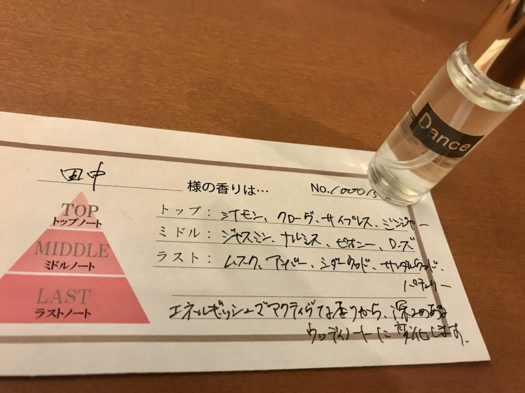 オーダーメイド香水の店「Dance」で注文した香水と、香りを説明した手書きカード