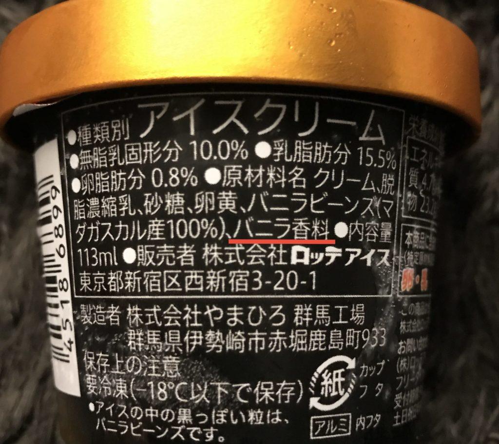 バニラアイスクリームに天然香料が使われているかを原材料表記で見る