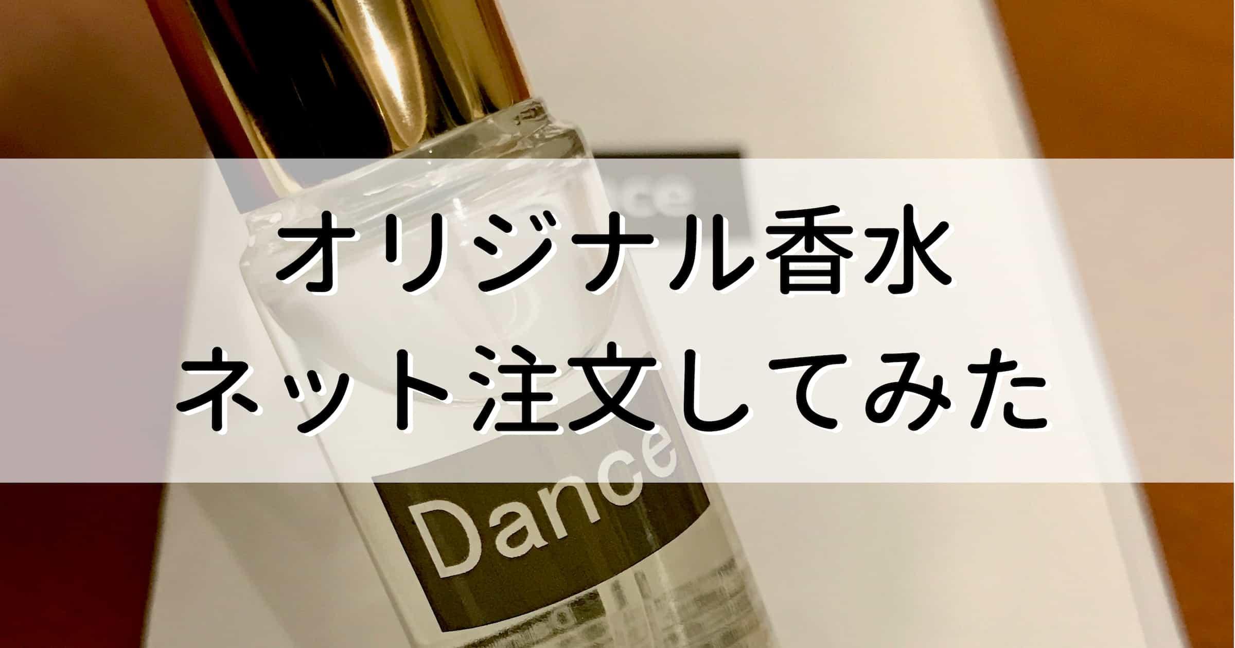 オーダー メイド 香水