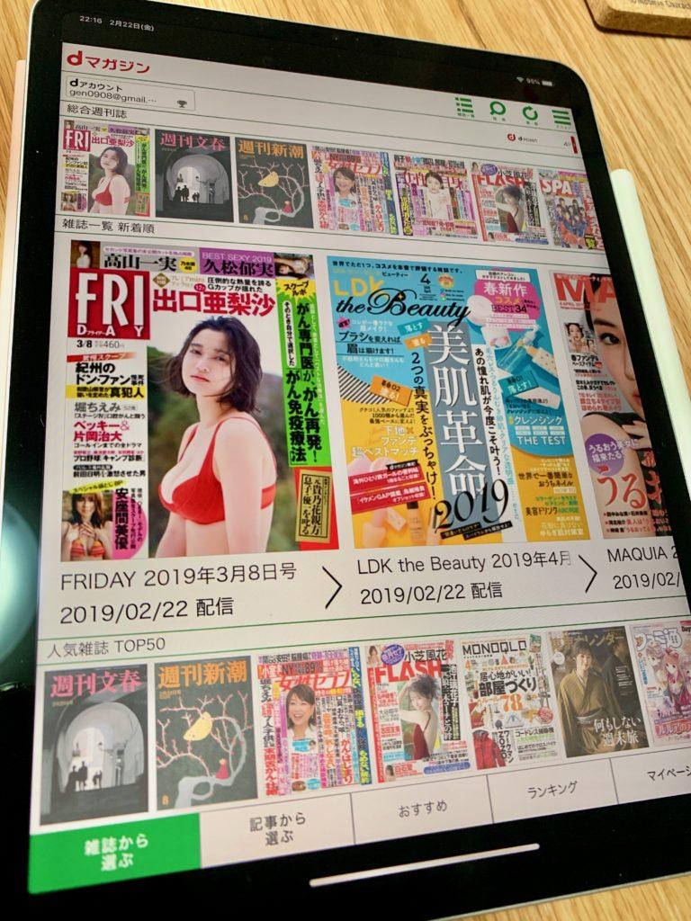 iPadでdマガジンの一覧を見ているところ