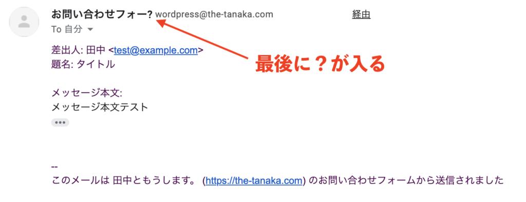 Contact form 7 で送信者名の文字が切れる