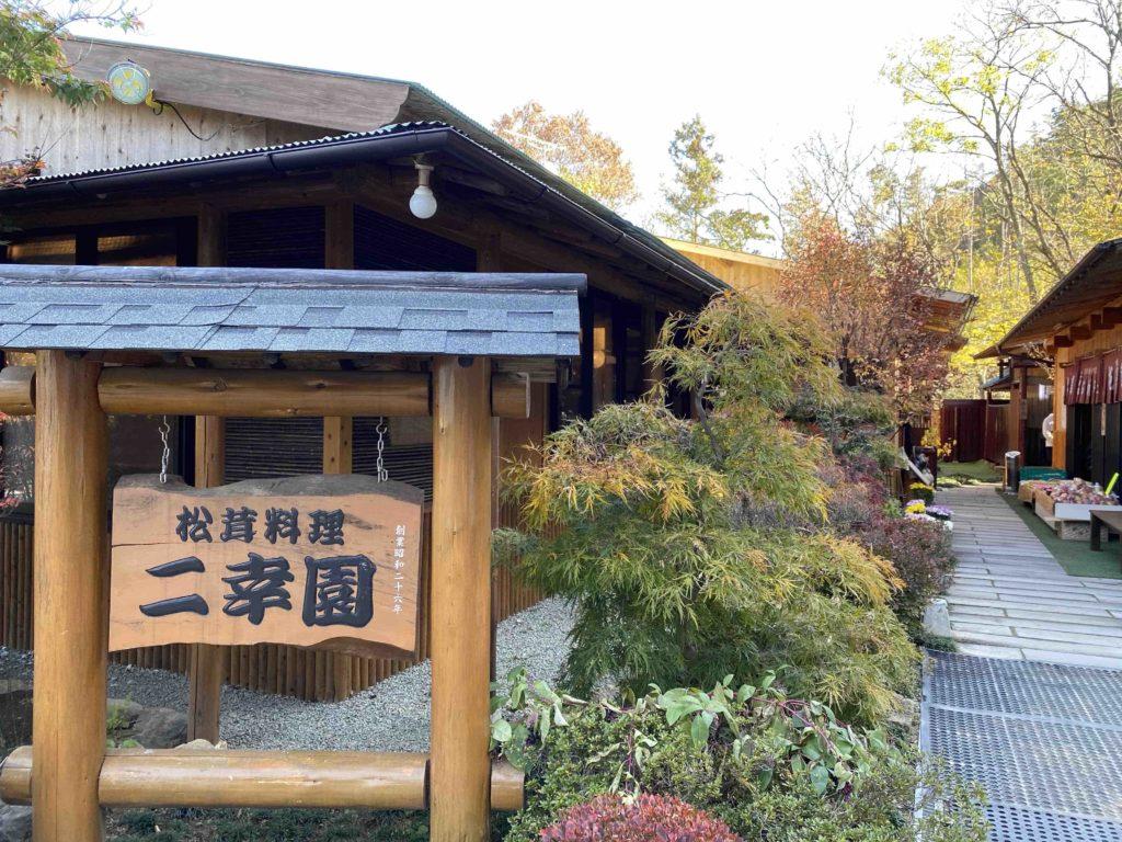 二幸園の松茸小屋