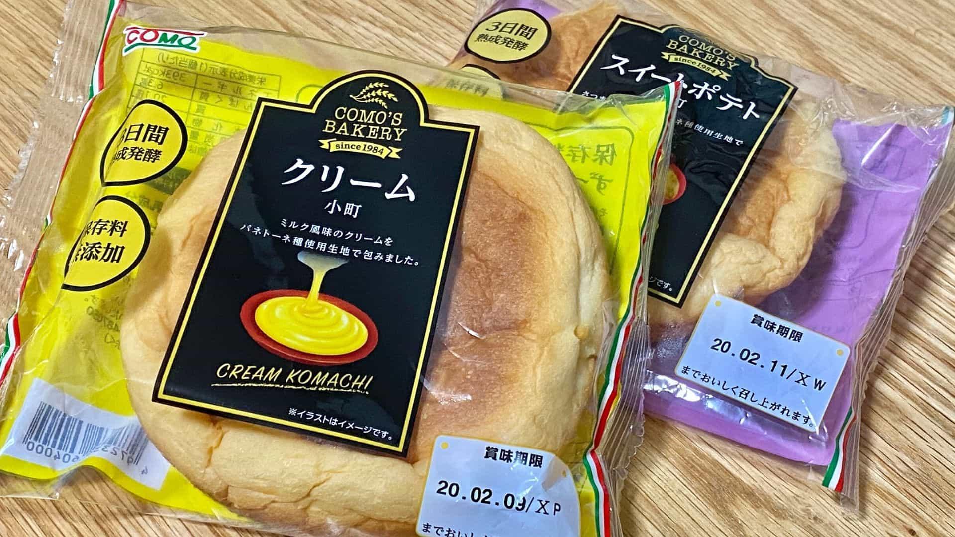 賞味期限が2ヶ月以上のパン