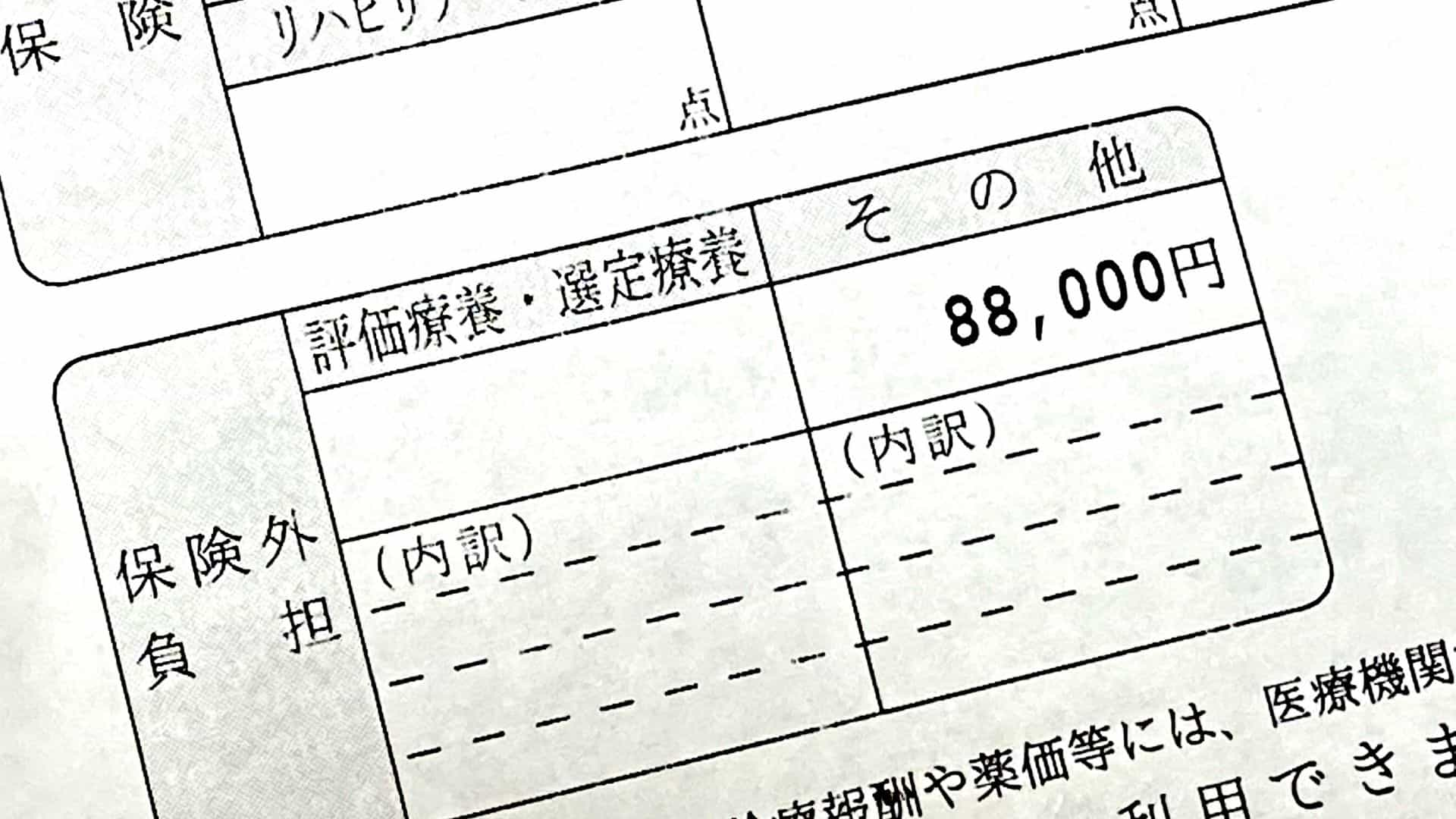 金歯を入れるのにかかった自己負担8万円の明細書
