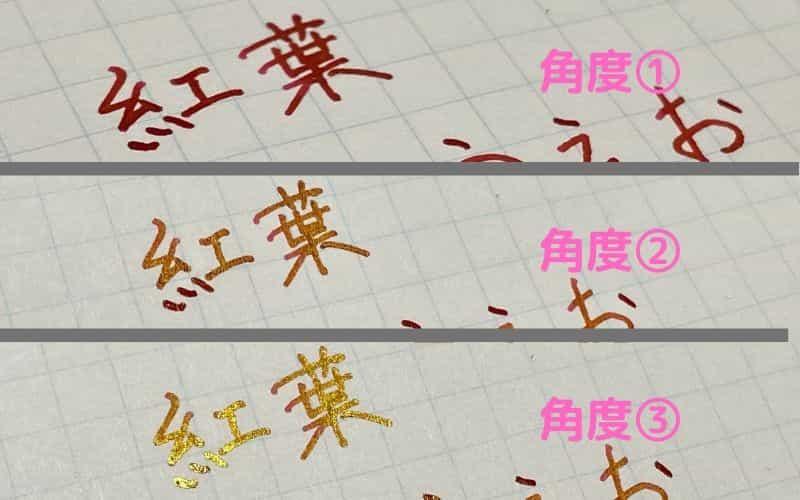 角度によって色が変わるインク『紅葉』