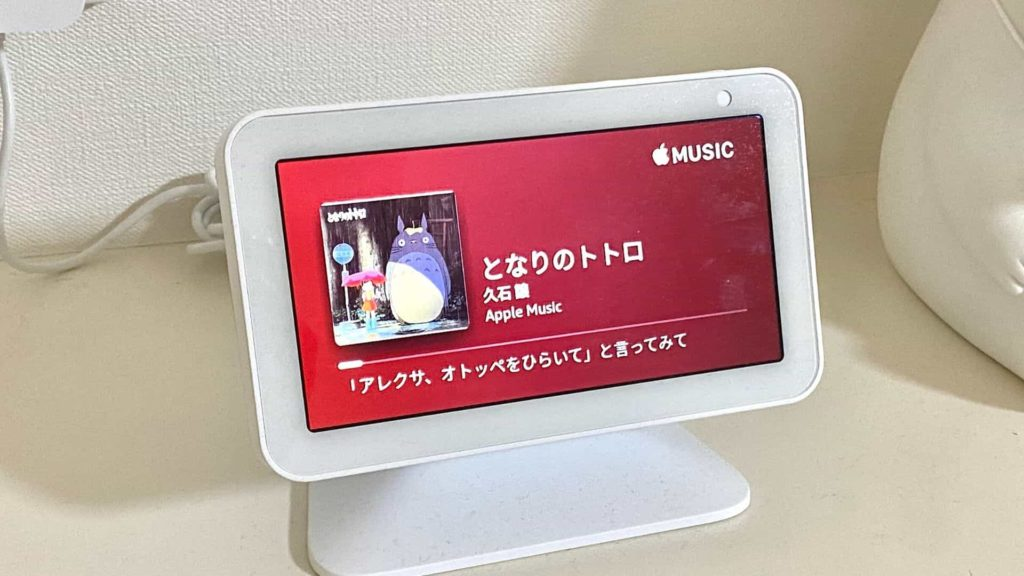 AlexaでAppleMusicを掛ける方法